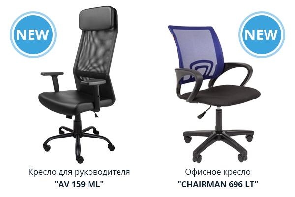 На нашем сайте появились новые офисные кресла!